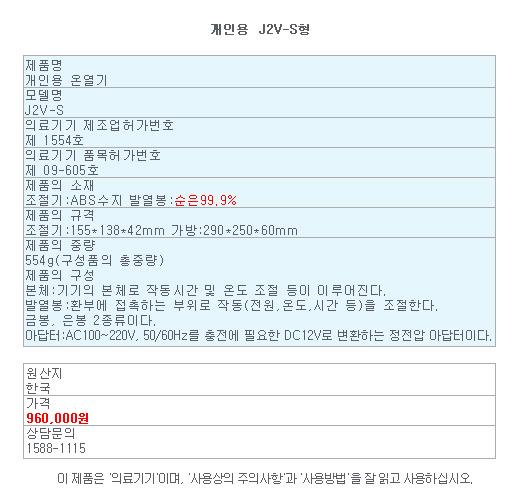j2v_s_silver.jpg